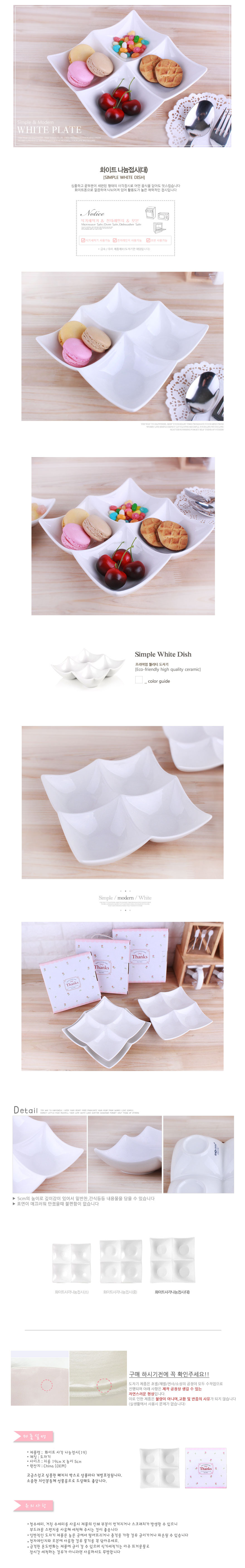 화이트 사각나눔접시(대) - 가온리빙, 4,900원, 나눔접시/식판, 나눔접시